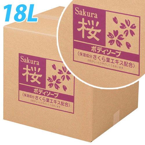 熊野油脂 桜 ボディソープ 詰替用 コック入り 18L