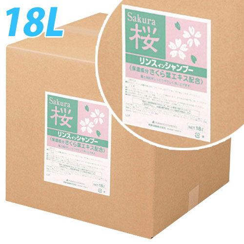 熊野油脂 桜 リンスインシャンプー 詰替用 コック入り 18L