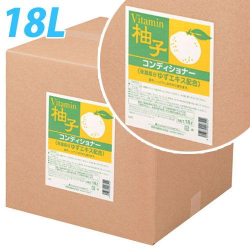 熊野油脂 柚子 コンディショナー 詰替用 コック入り 18L