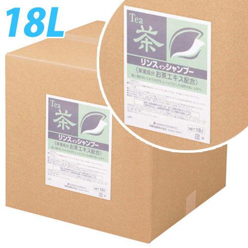 熊野油脂 お茶 リンスインシャンプー 詰替用 コック入り 18L
