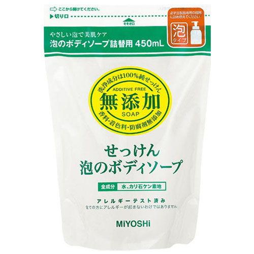 ミヨシ石鹸 無添加 せっけん泡のボディソープ 詰替用 450ml