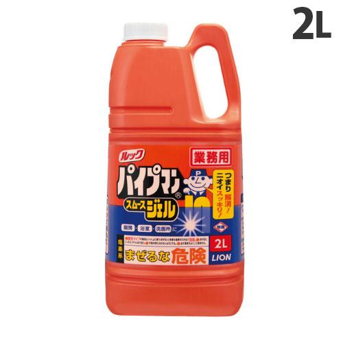 ライオン パイプ洗浄剤 ルック パイプマン スムースジェル 2L