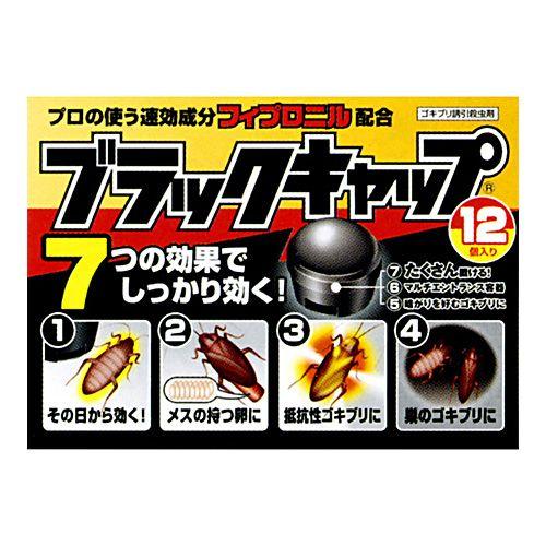 アース製薬 ゴキブリ駆除剤 ブラックキャップ 12個