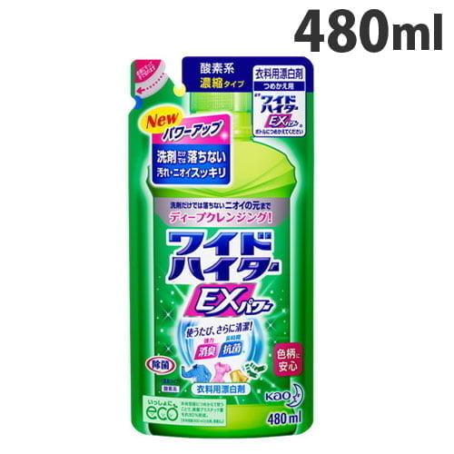 花王 衣類用洗剤 ワイドハイター EXパワー 詰替用 480ml