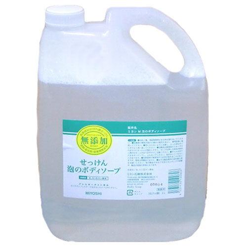 ミヨシ石鹸 無添加 せっけん泡のボディソープ 詰替用 5L