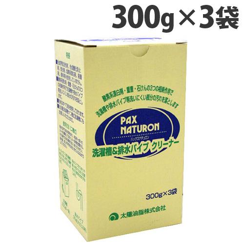 太陽油脂 ナチュロン 洗濯槽&排水パイプクリーナー 300g 3袋