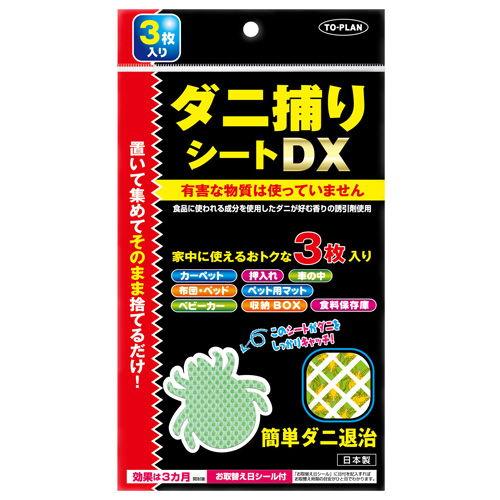 東京企画販売 ダニ捕りシートDX