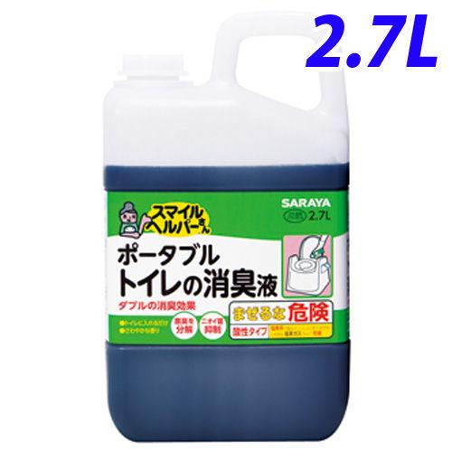 ポータブルトイレの消臭 2.7L
