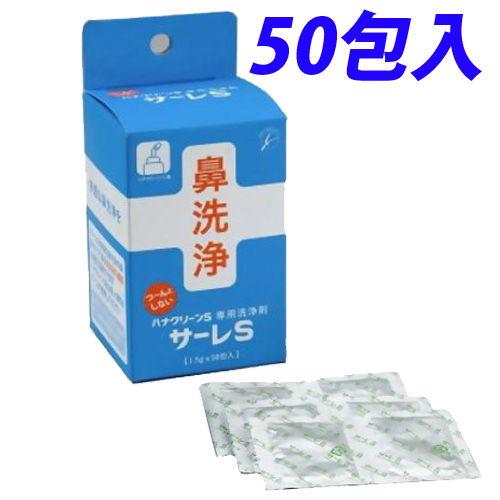 ティー・ビー・ケー 鼻洗浄剤 サーレS(ハナクリーンS専用洗浄剤)(1.5g×50包入)