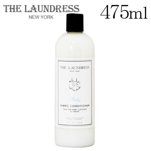 ザ・ランドレス 柔軟剤 ファブリックコンディショナー Baby 475ml / THE LAUNDRESS
