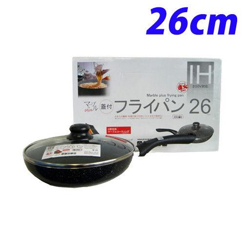 マーブルPlus(IH対応)蓋付フライパン 26cm