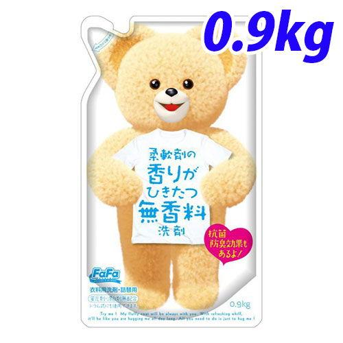 NSファーファ・ジャパン 洗濯洗剤 ファーファ 香りひきたつ無香料 詰替 0.9kg