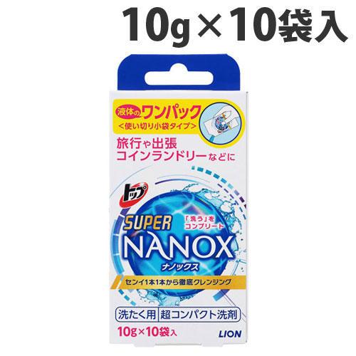 ライオン 洗濯洗剤 トップ ナノックス ワンパック 10g 10袋入り