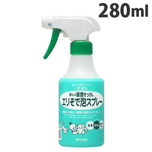ミヨシ石鹸 部分洗い 暮らしの洗浄剤 暮らしの重曹 エリそで泡スプレー 280ml