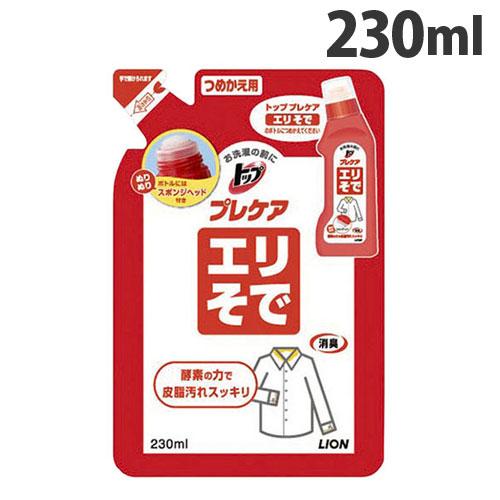 ライオン 部分洗い剤 トップ プレケア えりそで用 詰替 230ml