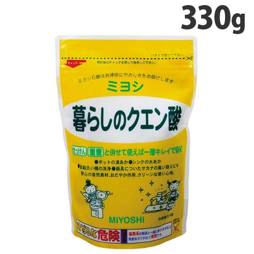 ミヨシ石鹸 暮らしの洗浄剤 暮らしのクエン酸 330g