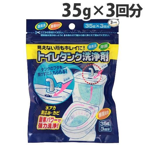 木村石鹸工業 トイレタンク洗浄剤 35g 3回分入