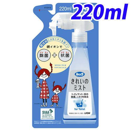 ライオン 除菌・消臭剤 ルック きれいのミスト トイレ用 つめかえ 220ml