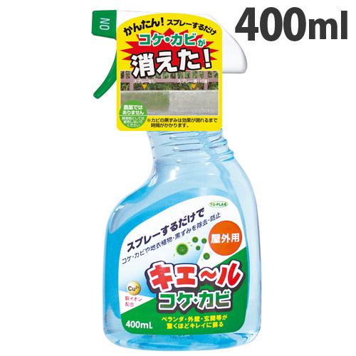 東京企画販売 コケ・カビ用洗剤 キエール コケ・カビ 400ml