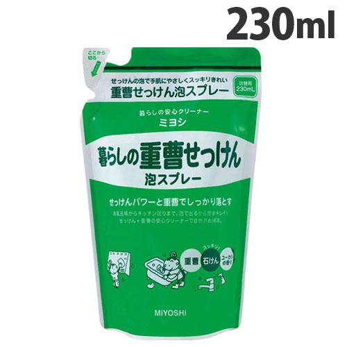 ミヨシ石鹸 暮らしの重曹 泡スプレー 詰替用 230ml