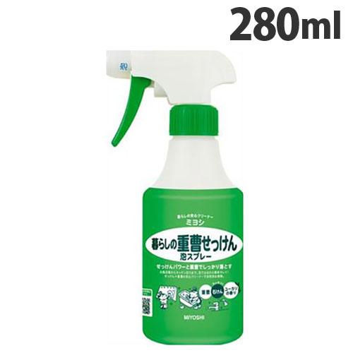 ミヨシ石鹸 暮らしの重曹 泡スプレー 280ml