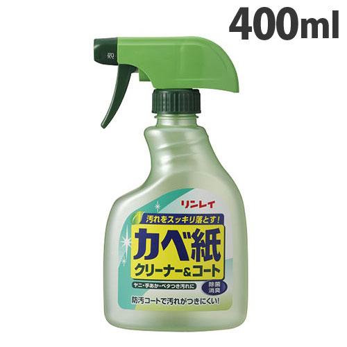 リンレイ カベ紙用洗剤 かべ紙クリーナー&コート 400ml