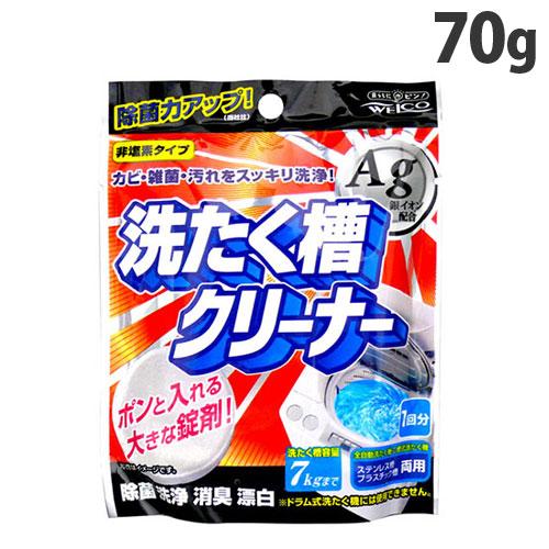 ウエ・ルコ 洗濯槽クリーナーAg 70g