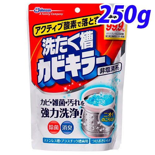 ジョンソン カビキラー アクティブ酸素で落とす 洗たく槽カビキラー 250g