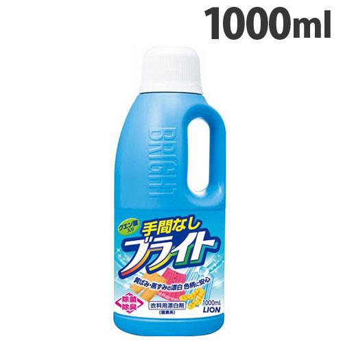 ライオン 漂白剤 ブライト 手間なしブライト 1000ml