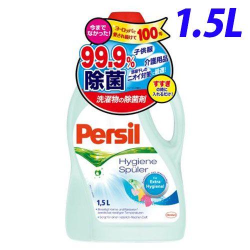ヘンケル 洗濯用除菌剤 パーシル ハイジーン 1.5L