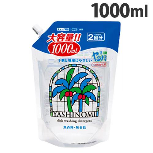 サラヤ 洗剤 詰替用 ヤシノミ 1000ml
