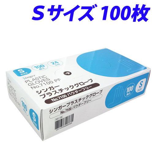 宇都宮製作 使い捨て手袋 シンガー プラスチックグローブ S 100枚入り No.7100