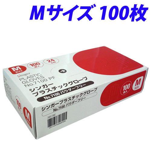 宇都宮製作 使い捨て手袋 シンガー プラスチックグローブ M 100枚入り No.7100