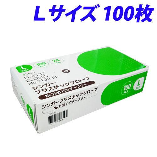 宇都宮製作 使い捨て手袋 シンガー プラスチックグローブ L 100枚入り No.7100