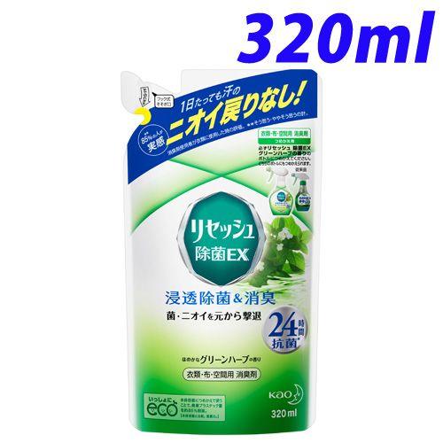 花王 布用消臭スプレー リセッシュ 除菌EX グリーンハーブの香り 詰替用 320ml