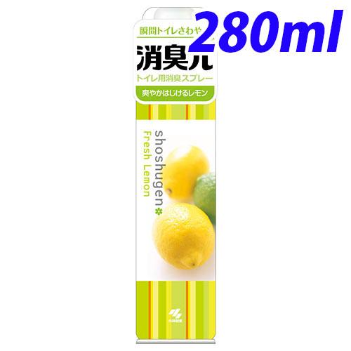 小林製薬 消臭スプレー 消臭元 スプレー 爽やかはじけるレモン 280ml