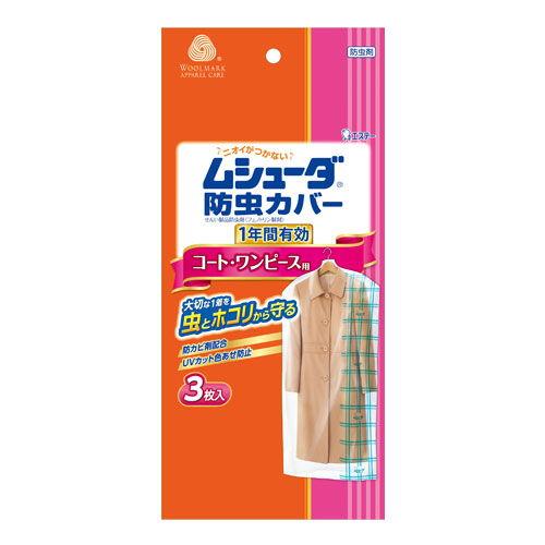 【売切れ御免】エステー 防虫剤 ムシューダ 防虫カバー コート・ワンピース用 1年間有効 3枚入り