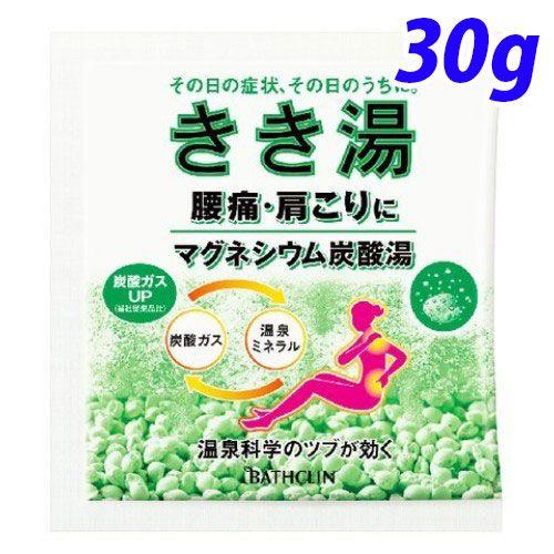 バスクリン 入浴剤 きき湯 マグネシウム炭酸湯 30g【医薬部外品】