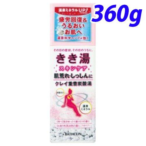 バスクリン 入浴剤 きき湯 クレイ重曹炭酸湯 360g【医薬部外品】