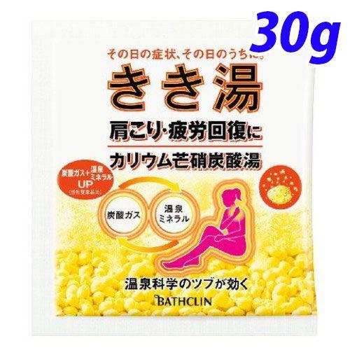 バスクリン 入浴剤 きき湯 カリウム芒硝炭酸湯 30g【医薬部外品】