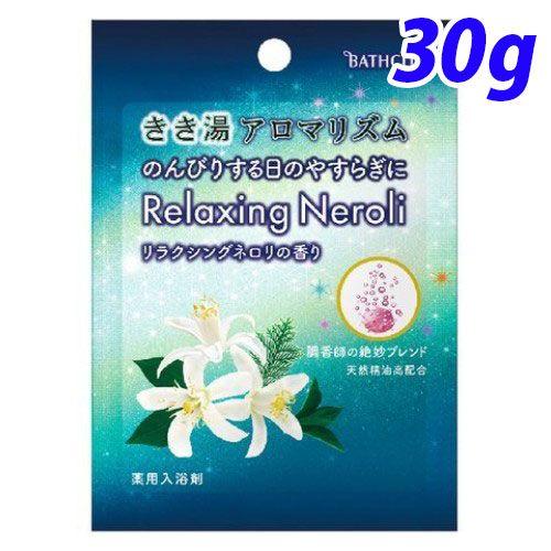 バスクリン 入浴剤 きき湯 アロマリズム リラクシングネロリの香り 30g【医薬部外品】