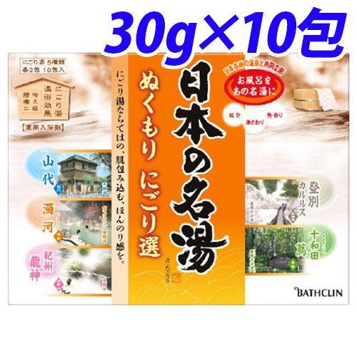 バスクリン 入浴剤 日本の名湯 ぬくもりにごり選 30g×10包【医薬部外品】