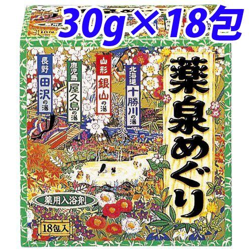 アース製薬 入浴剤 湯めぐり 薬泉めぐり 30g 18包【医薬部外品】