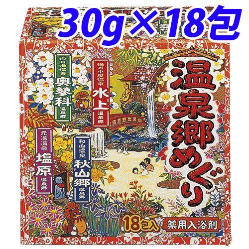 アース製薬 入浴剤 湯めぐり 温泉郷めぐり 30g 18包【医薬部外品】