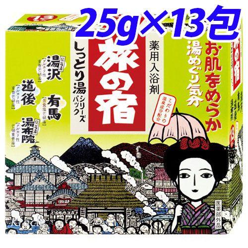 クラシエHP 入浴剤 旅の宿 しっとり湯シリーズパック 25g 13包【医薬部外品】