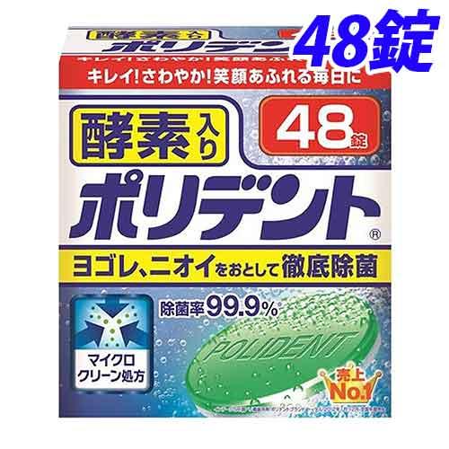 グラクソ・スミスクライン 入れ歯洗浄剤 ポリデント 酵素入りポリデント 48錠