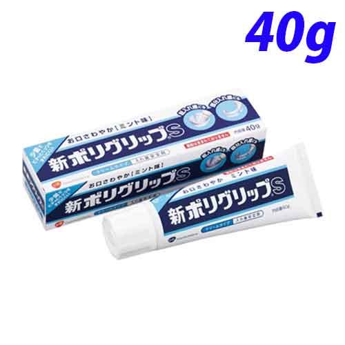 グラクソ・スミスクライン 入れ歯安定剤 ポリグリップ ポリグリップS 40g