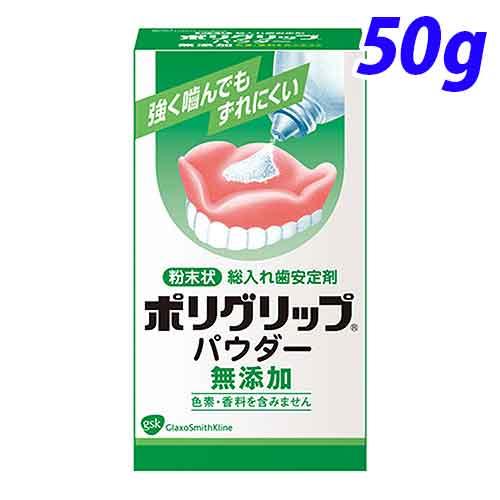 グラクソ・スミスクライン 入れ歯安定剤 ポリグリップ ポリグリップパウダー 無添加 50g