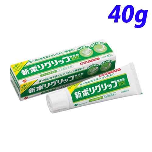 グラクソ・スミスクライン 入れ歯安定剤 ポリグリップ 無添加 40g