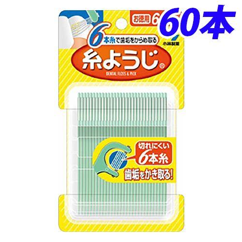 小林製薬 デンタルフロス 糸ようじ 60本入